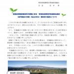 20110617_100円募金の実績(見込み含む)報告書の配布について-1