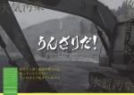 20151210_那須地域環境対策連絡協議会会報■第6号-表面