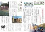 20151210_那須地域環境対策連絡協議会会報■第6号-裏面